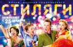 "Festival ""Russische"" Bilder, Asiago, film ""Hipster"", Sonntag, 22. Februar 2015"
